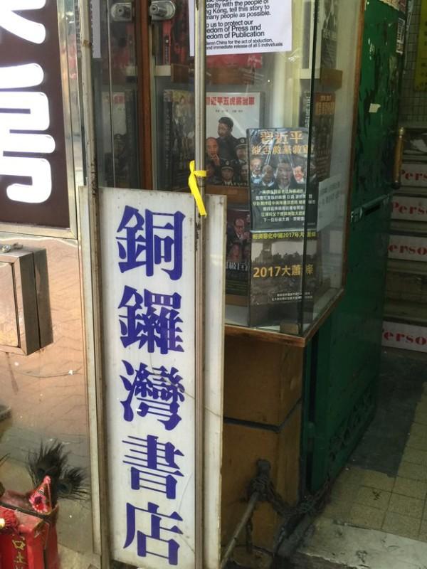 香港铜锣湾书店
