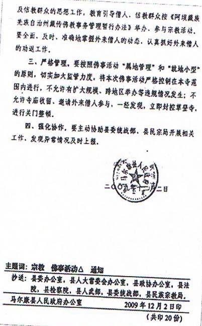 马尔康县政府通知2