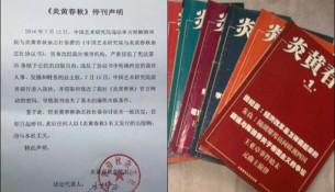 《炎黄春秋》杂志被迫停刊。(public domain)