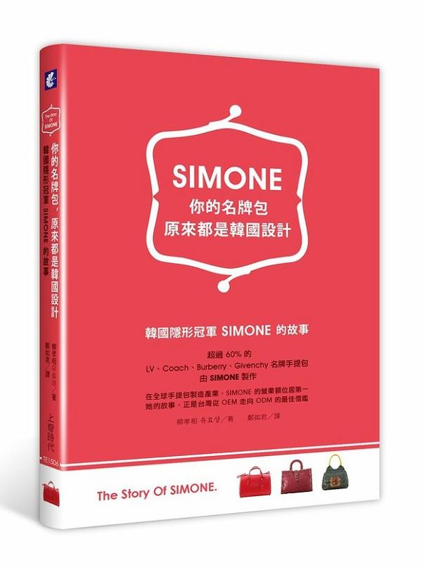 你的名牌包,原来都是韩国设计:韩国隐形冠军SIMONE的故事