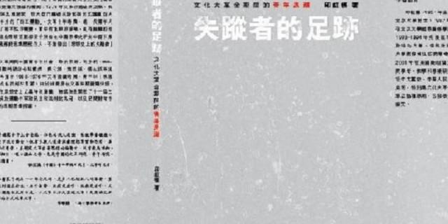 印红标《失踪者的足迹》