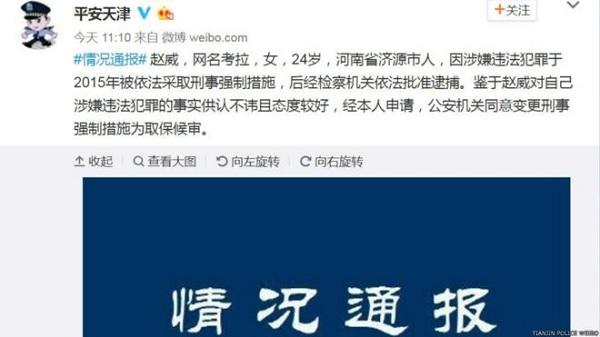 天津市公安局情况通报