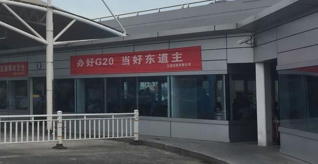 杭州全城都张贴了横幅、标语迎接G20(市民独家提供)