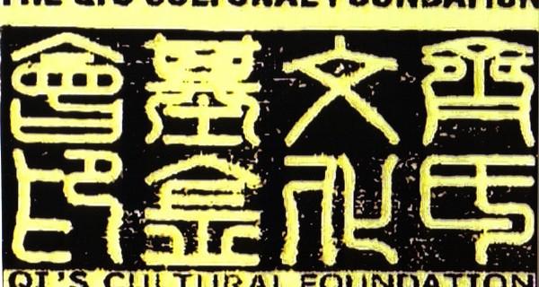 澳洲齐氏文化基金会
