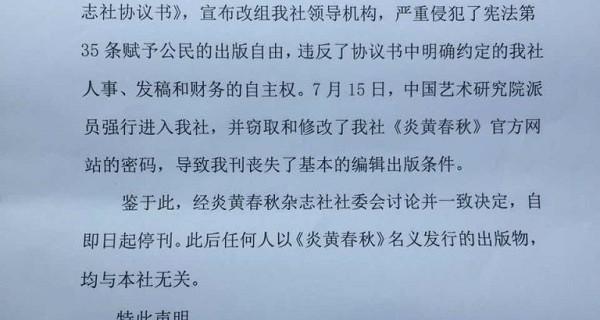 炎黄春秋停刊声明