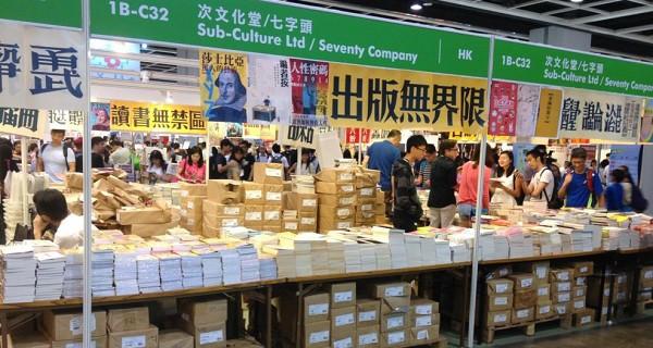 香港书展难见政治敏感书籍