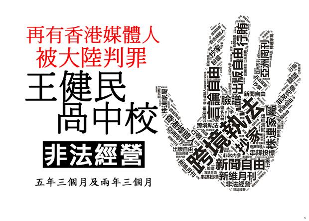 香港媒体人王健民、呙中校非法经营罪获刑