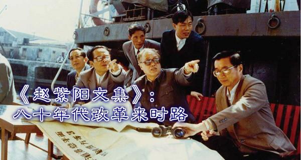 1986年2月,在海南岛考察,赵紫阳与田纪云,胡启立,谷牧讨论洋浦港平面规划方案。(鲍朴提供)