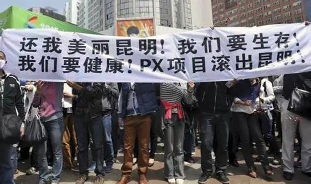 2013年5月,昆明民众反对安宁市草铺工业园区的1000万吨炼油项目引起的群体性事件。