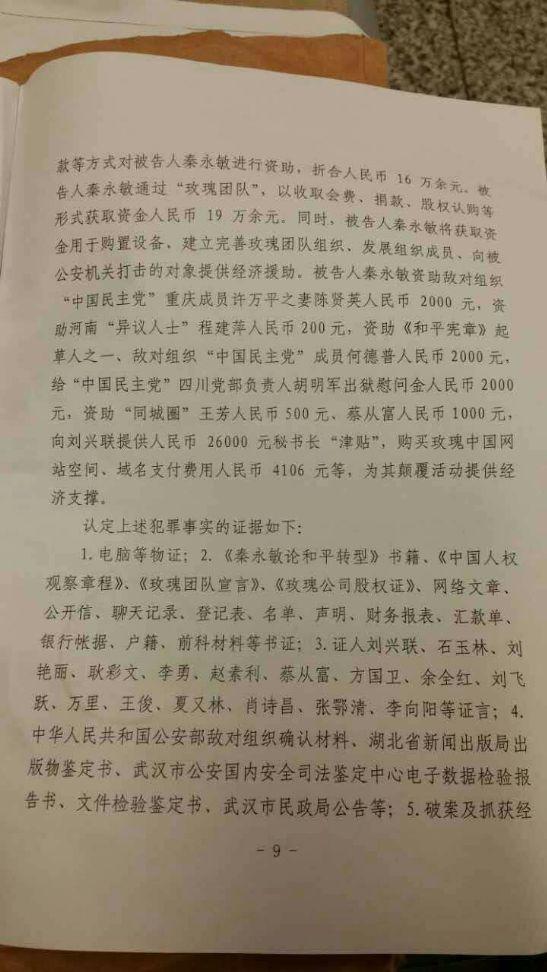 201607021357china10