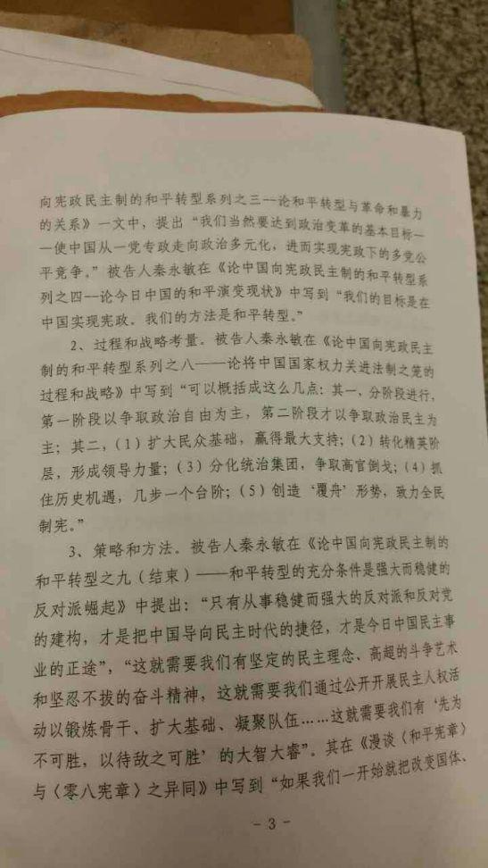201607021357china4