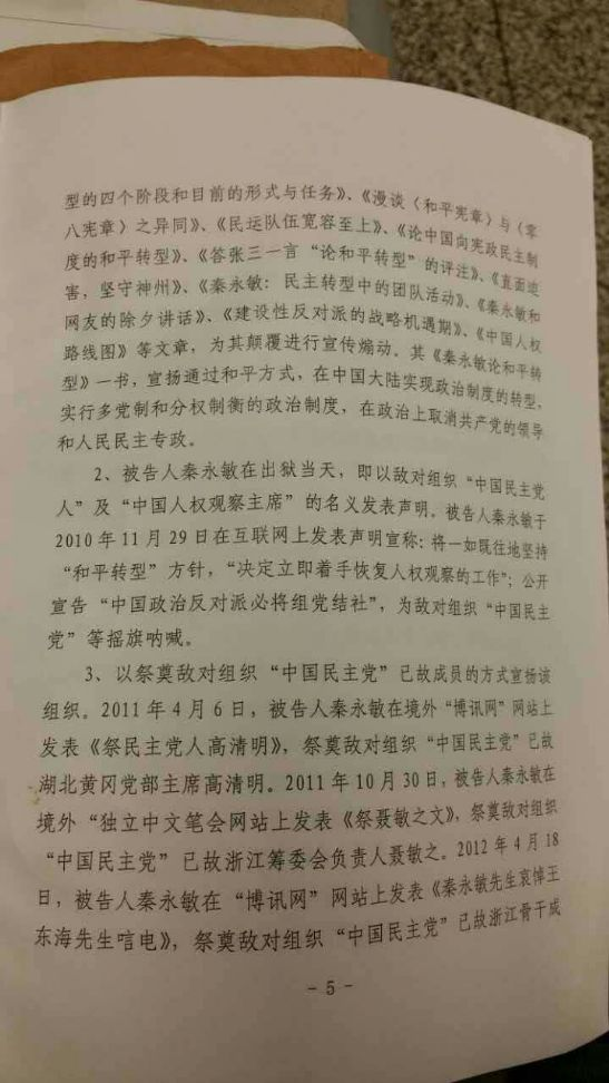 201607021357china6