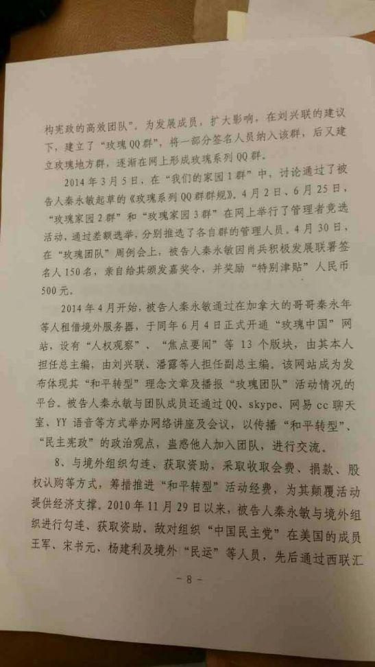 201607021357china9