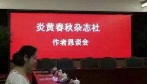 """""""炎黄春秋""""召开作者恳谈会"""
