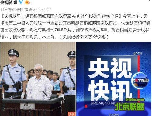 中国民主思想家胡石根被第二次判刑
