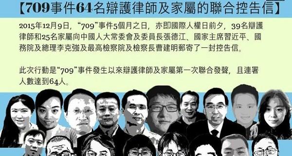 """为""""709事件""""被抓捕律师和维权人士权利联署"""