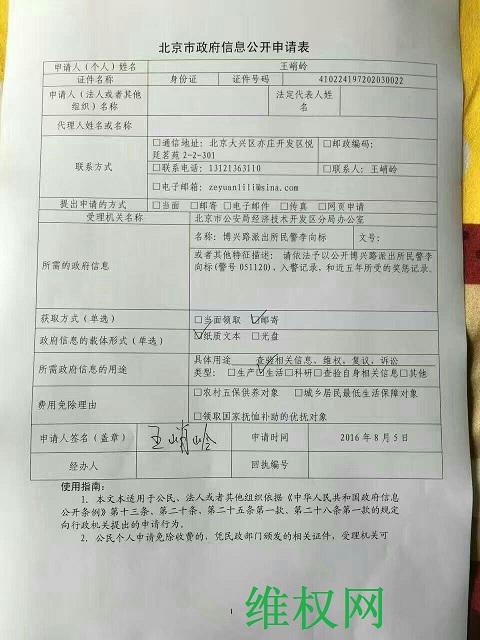 北京市政府信息公开申请表1