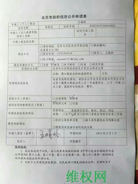 北京市政府信息公开申请表2