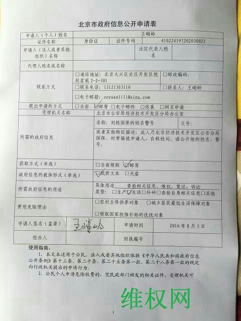 北京市政府信息公开申请表3