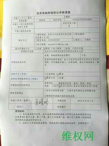 北京市政府信息公开申请表4