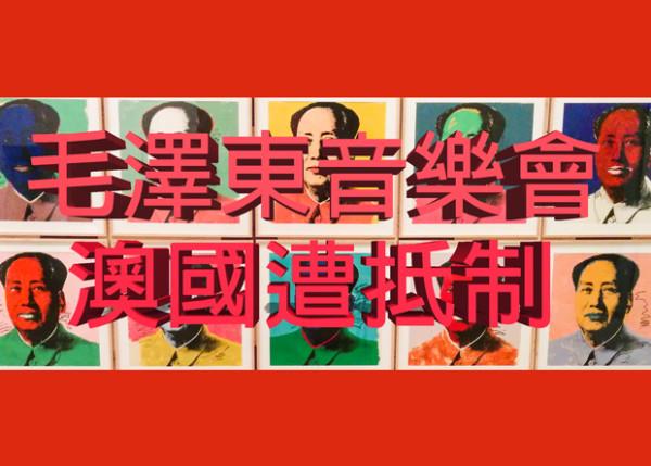 安迪·沃霍尔作品《毛泽东》
