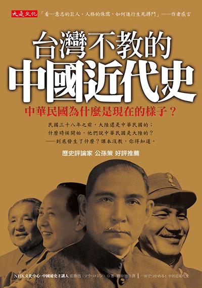 庄鲁迅:台湾不教的中国近代史