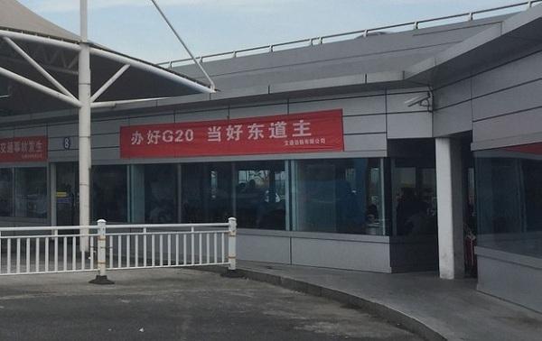 杭州全城都张贴了横幅、标语迎接G20