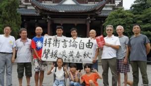 湖南公民声援炎黄春秋