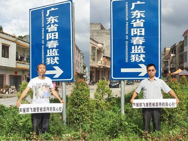 湖南维权人士朱承志(图左)及广西维权人士玉廷(图右)