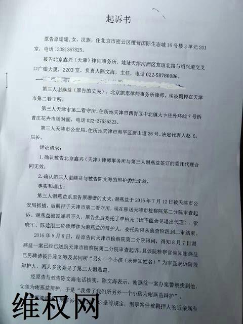 """燕益律师妻子原珊珊起诉""""官派""""律师陈文海1"""