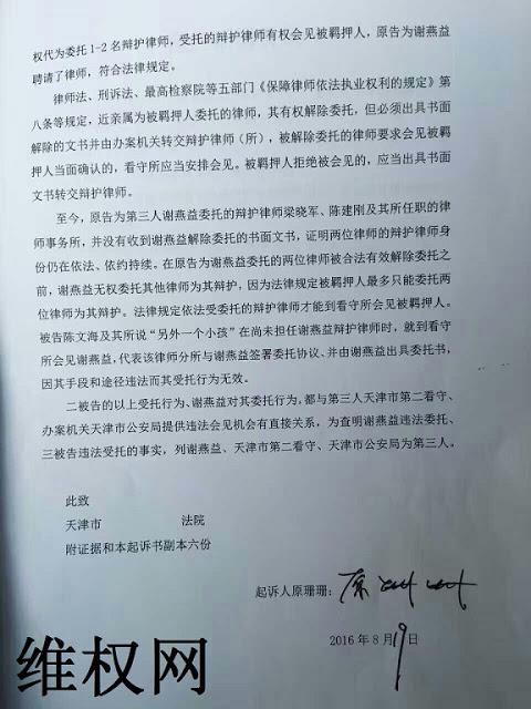 """燕益律师妻子原珊珊起诉""""官派""""律师陈文海2"""