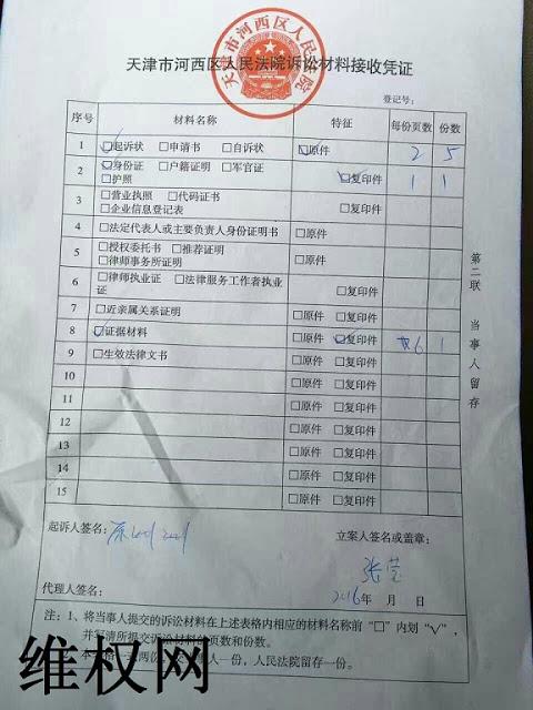 """燕益律师妻子原珊珊起诉""""官派""""律师陈文海3"""