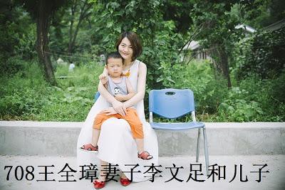 王全璋妻子李文足和儿子