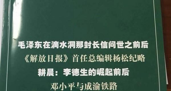 被当局接管后今年第8期《炎黄春秋》