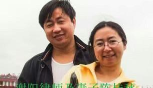 谢阳和妻子陈桂秋