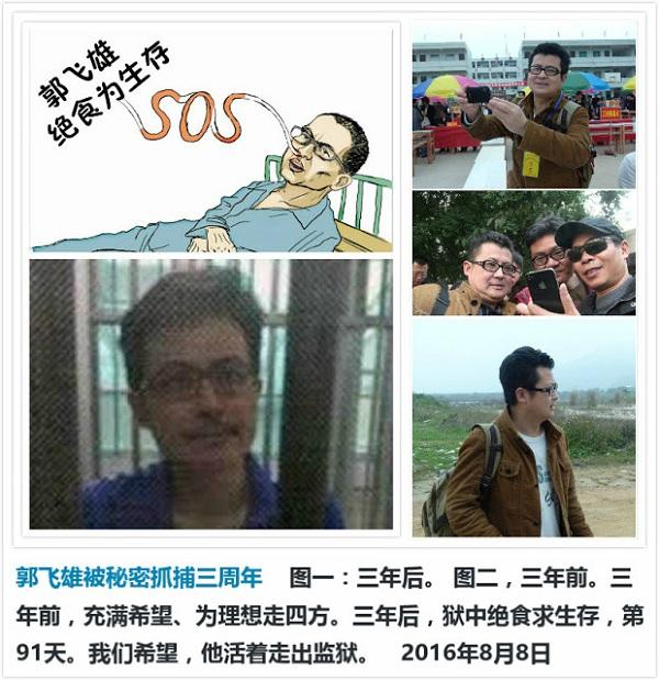 郭飞雄被秘密抓捕三周年