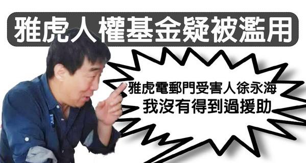 雅虎人权基金疑被滥用