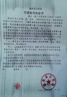 20岁大学生王伟被拘留的通知书