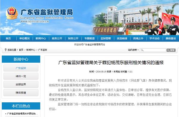 2016年8月19日,广东省监狱管理局发公告指,郭飞雄已经停止绝食。(广东省监狱管理局官网截图)