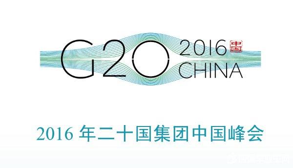 2016杭州g20峰会