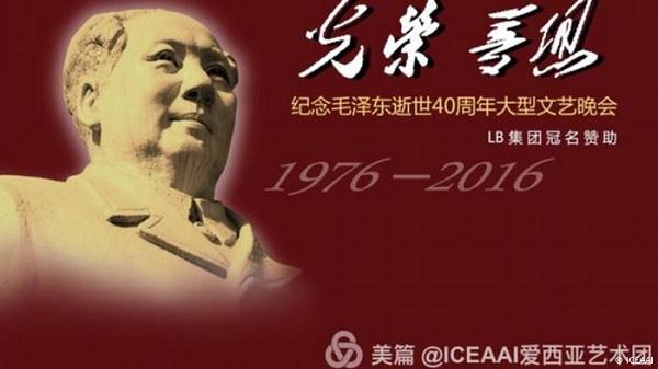 《光荣梦想-纪念毛泽东逝世40周年大型音乐晚会》的活动海报