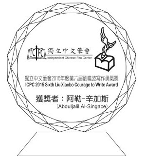 獨立中文筆會 CT15-130mm 28042014-1
