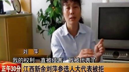 江西新余独立参选人刘萍