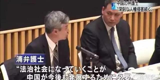 浦志强在东京大学