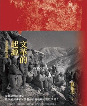 苏福忠:文革的起源——公有制启示录