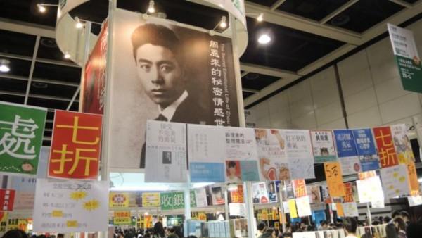 2016_hong_kong_book_fair