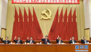 中国共产党第十八届中央委员会第六次全体会议-习近平