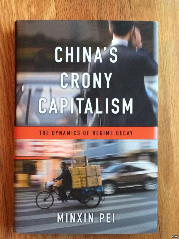 中国权贵资本主义—政权衰败的动态