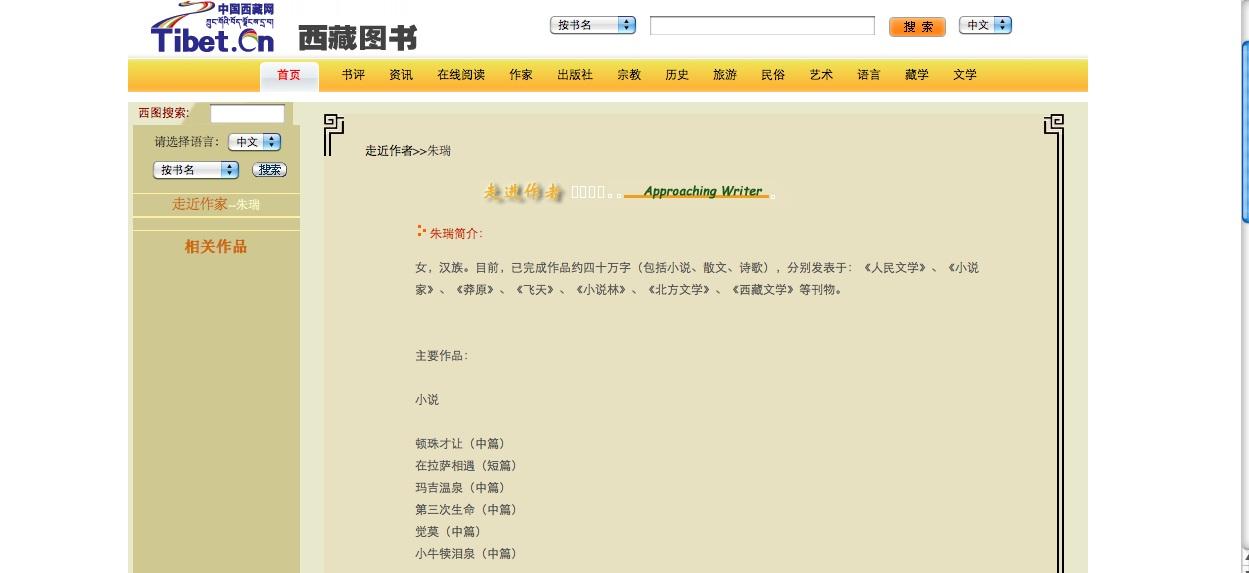 中国西藏网-朱瑞1