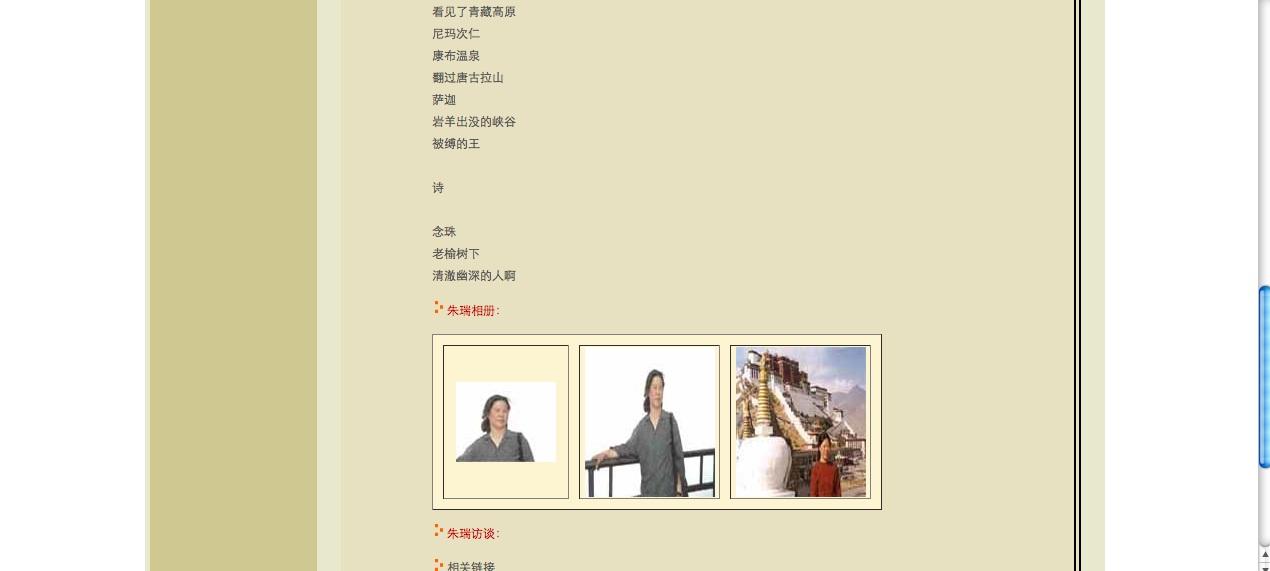 中国西藏网-朱瑞2